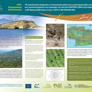 Ενημερωτική πινακίδα για την Περιφερειακή Ενότητα Ηρακλείου