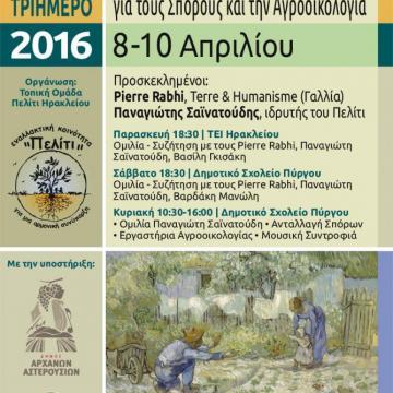 Η αφίσα της 5ης γιορτής ανταλλαγής παραδοσιακών ποικιλιών