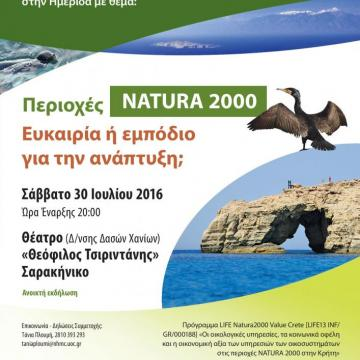 Αφίσα για την ημερίδα στον Δήμο Γαύδου