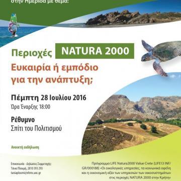 Αφίσα για την ημερίδα στον Δήμο Ρεθύμνης